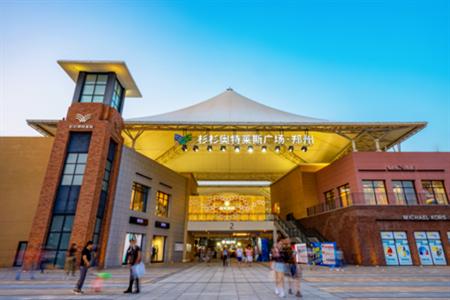 【更大、更新、更有料】郑州杉杉奥特莱斯二期室内馆8.13全新启幕!