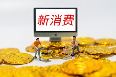 金科股份拟斥3000万投资私募基金 重点关注新消费领域