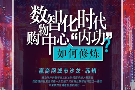 """苏州沙龙预告:数智化时代,购物中心如何修炼""""内功""""?"""