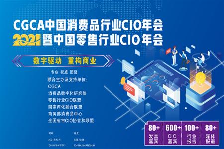 2021中国消费品行业CIO年会暨中国零售行业CIO年会将举办