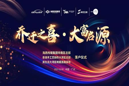"""王祖蓝现身广州直播了!携手麦长青、李慧珍打造一场大湾区的云端明星""""直播盛宴"""""""
