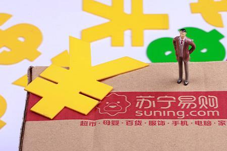 苏宁易购:由于公司遇到阶段性困难,终止第四期员工持股计划