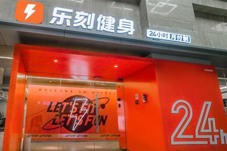 乐刻运动获邓亚萍体育产业投资基金投资 已开出700多家店