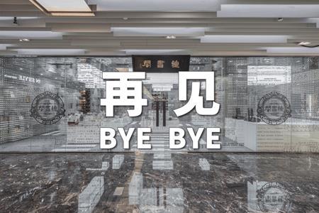 钟书阁上海静安店将于8月17日结业 闭店原因是租约到期