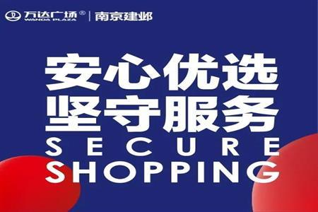 """疫情下的南京商业如何""""自救""""?"""