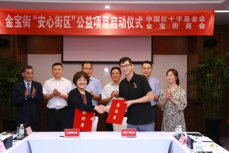 """金宝街商会携手中国红十字基金会 共同启动全国首个""""安心街区""""示范项目"""