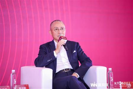 凯龙瑞集团郑喜明:商业投资需要观念转变,有耐心才能获得长期回报