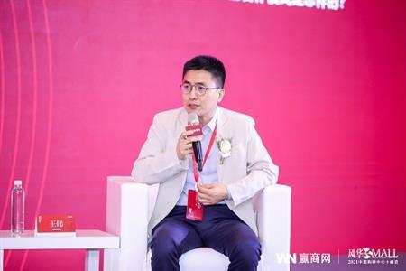 汉博商业王伟:资本能够和商业管理紧密结合,相互推动
