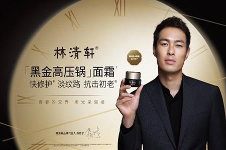 林清轩官宣全新品牌代言人杨祐宁,守护你青春的交界!