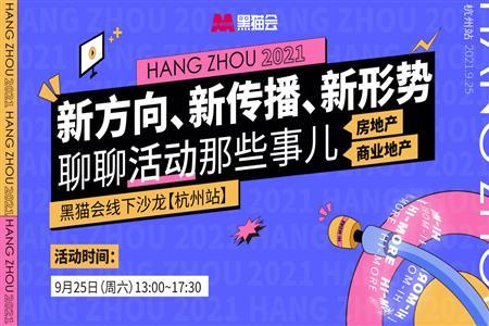 9.9元/人,黑猫会线下沙龙杭州站亮点抢先看!