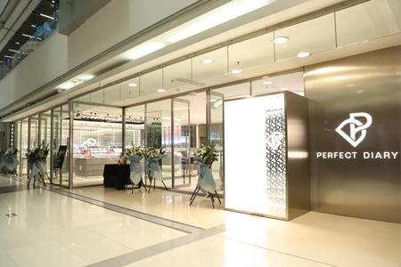 完美日记与达达集团达成战略合作 超160家店上线京东到家