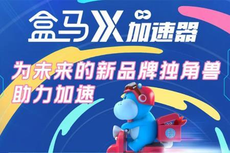 盒马X加速营今日开营 至9月底将上线49个新品