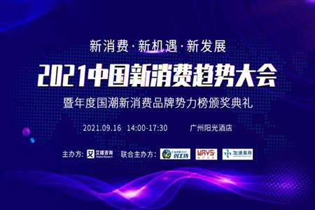 预告 | 2021中国新消费趋势大会9月16日举行,首批阵容先睹为快!