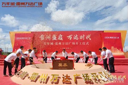 万年城·雷州万达广场已经开建 是湛江县级市首座万达广场