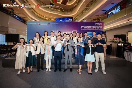 2021广州国际购物节将于9月29日正式启动!联动天河区25家商贸载体