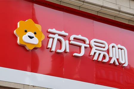 苏宁易购为5家子公司提供总计9.8亿担保