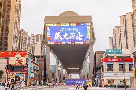 内江万晟汇购物广场9月19日开业 总体量超7万㎡