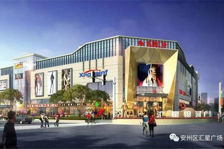 绵阳安州汇星广场9.19开业 汇星超市、中影星海南方影城等进驻