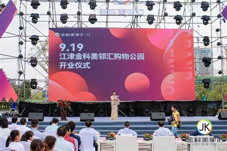 江津金科美邻汇购物公园开业,江津从此迈入购物消费新时代