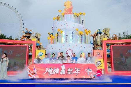 """重庆融创文旅城 """"沸腾"""" 开启周年庆典"""