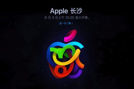 苹果官宣:湖南首家Apple Store于9月4日开业