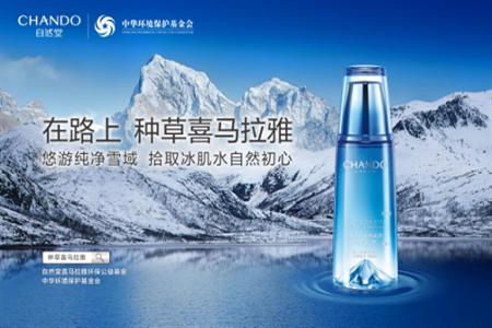 再赴喜马拉雅种草之旅,伽蓝集团以公益之名塑造中国品牌新高度