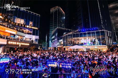 瞄准城市夜经济消费 金科中心悦FUN创新消费新体验