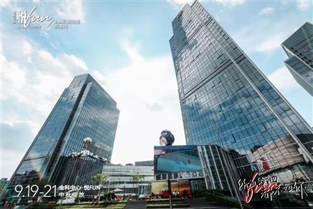 瞄准城市夜经济消费  金科中心·悦FUN创新消费新体验
