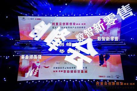未来科技城新零售产业创新峰会近日在杭成功举办