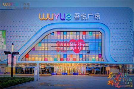 江苏商业8月大事件 新沂吾悦广场开业、疫情下的南京商业、南京新百焕新升级……