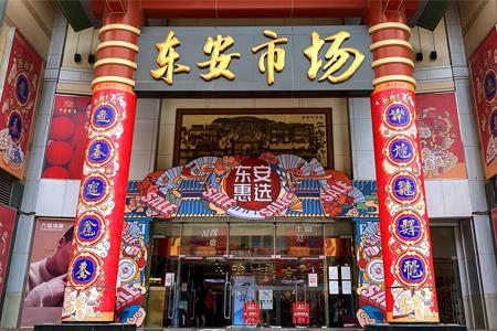 王府井拟将东安市场打造成国际化买手百货店
