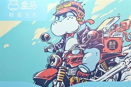 济南首家盒马鲜生预计11月份开业,落户经四路万达广场