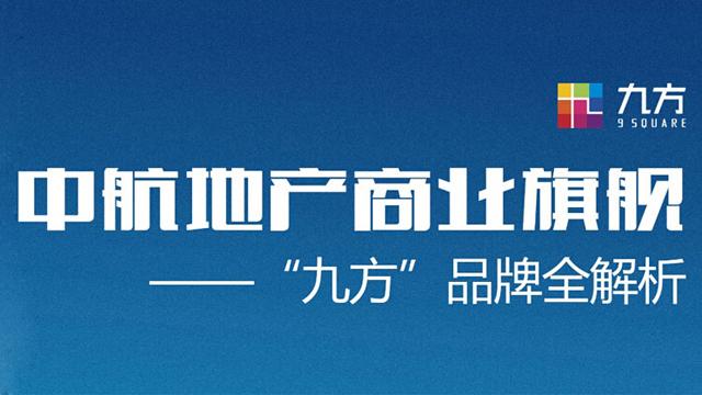 """中航地产商业旗舰——""""九方""""品牌全解析"""