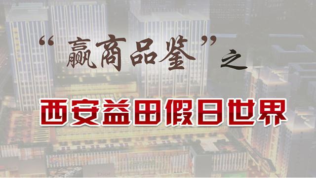 '赢商品鉴'之西安益田假日世界