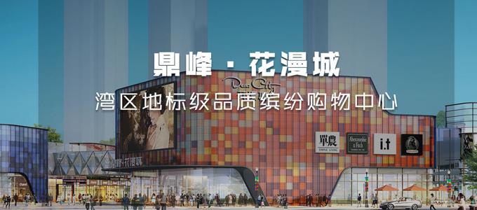 鼎峰・花漫城---湾区地标级品质缤纷购物中心