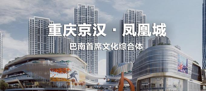 赢商品鉴之重庆京汉・凤凰城