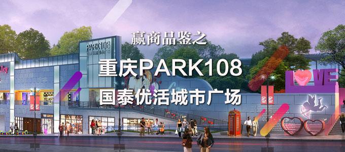 赢商品鉴之重庆PARK108 国泰优活城市广场