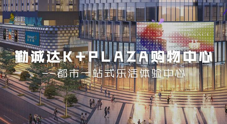 勤诚达K+PLAZA购物中心