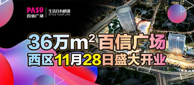 广州百信广场-西区11月28日盛大开业