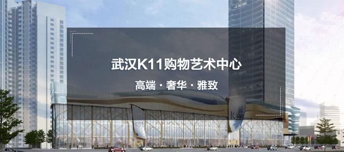 武汉K11购物艺术中心