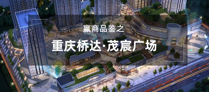 重庆桥达・茂宸广场