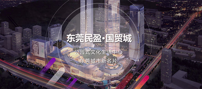 东莞民盈・国贸城:公园式文化生活中心