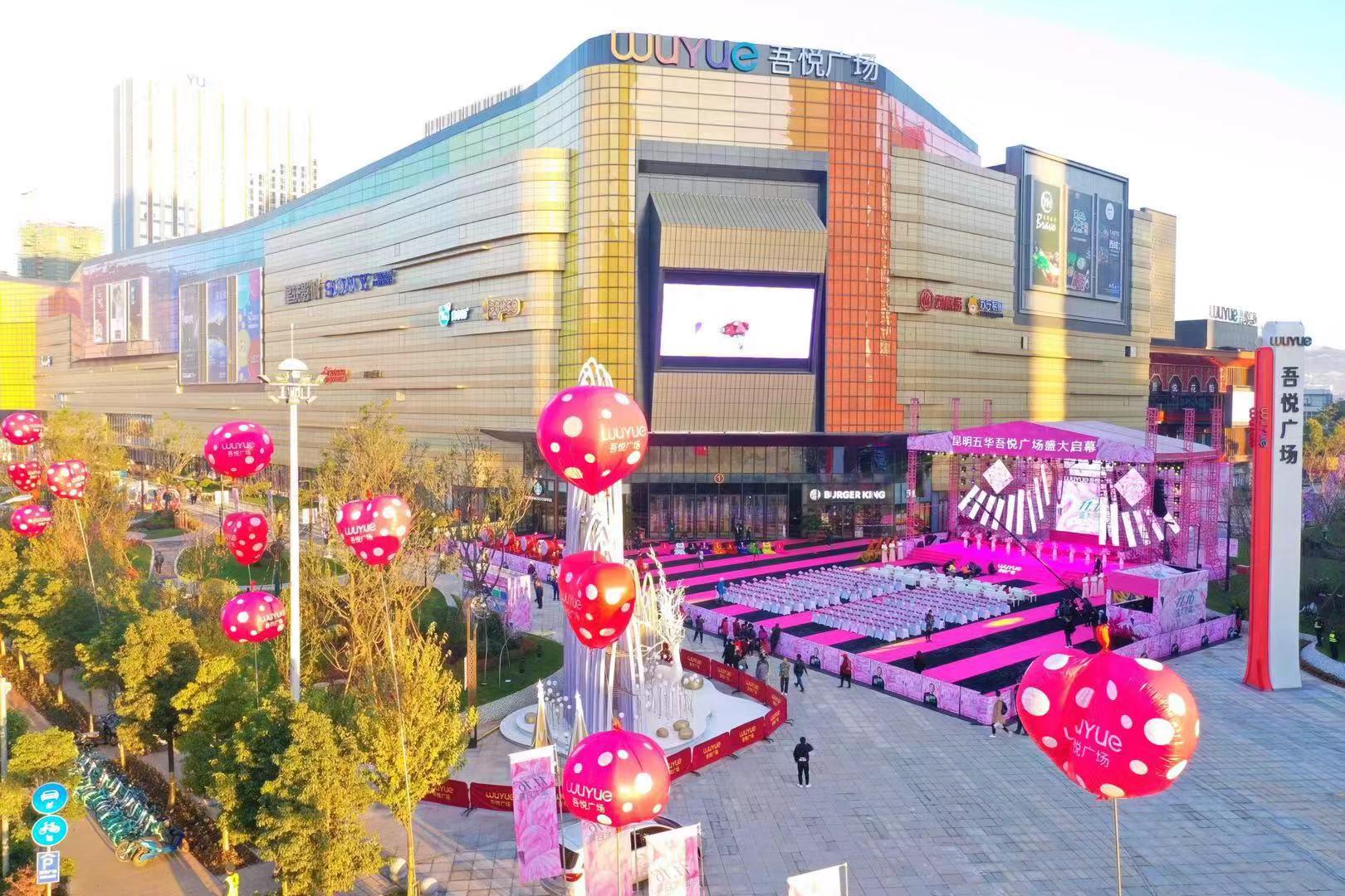 昆明五华吾悦广场开业首日客流28.75万 销售额突破1109万元