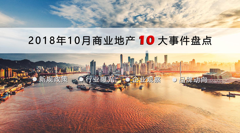重庆10月十大事件:百强企业榜单出炉 多品牌首店亮相重庆