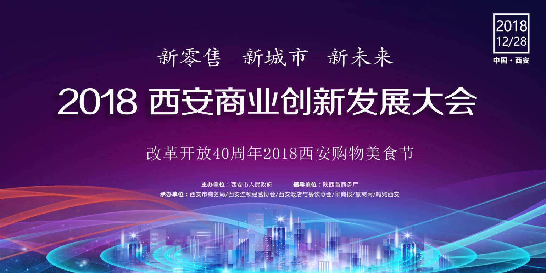问候改革开放40周年 2018西安商业立异开展大会行将启幕