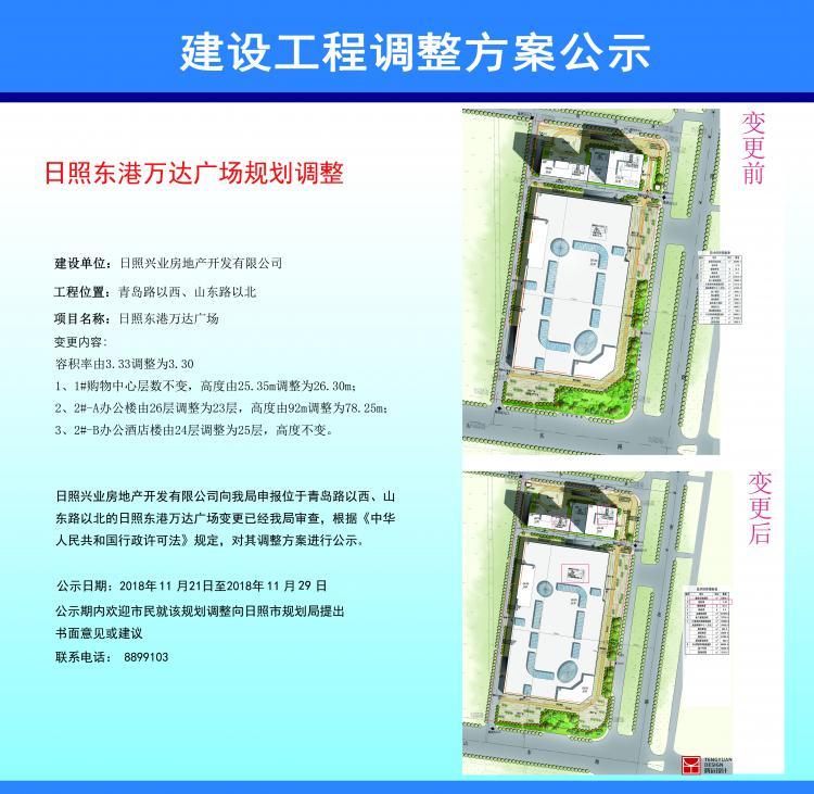 日照东港万达广场公告调整方案 购物中心拟2019年12月12日开业