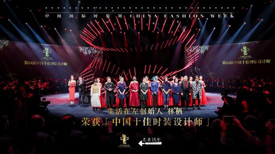 """188bet体育在左创始人荣获""""中国十佳时装设计师""""称号 中国式审美走向世界舞台"""