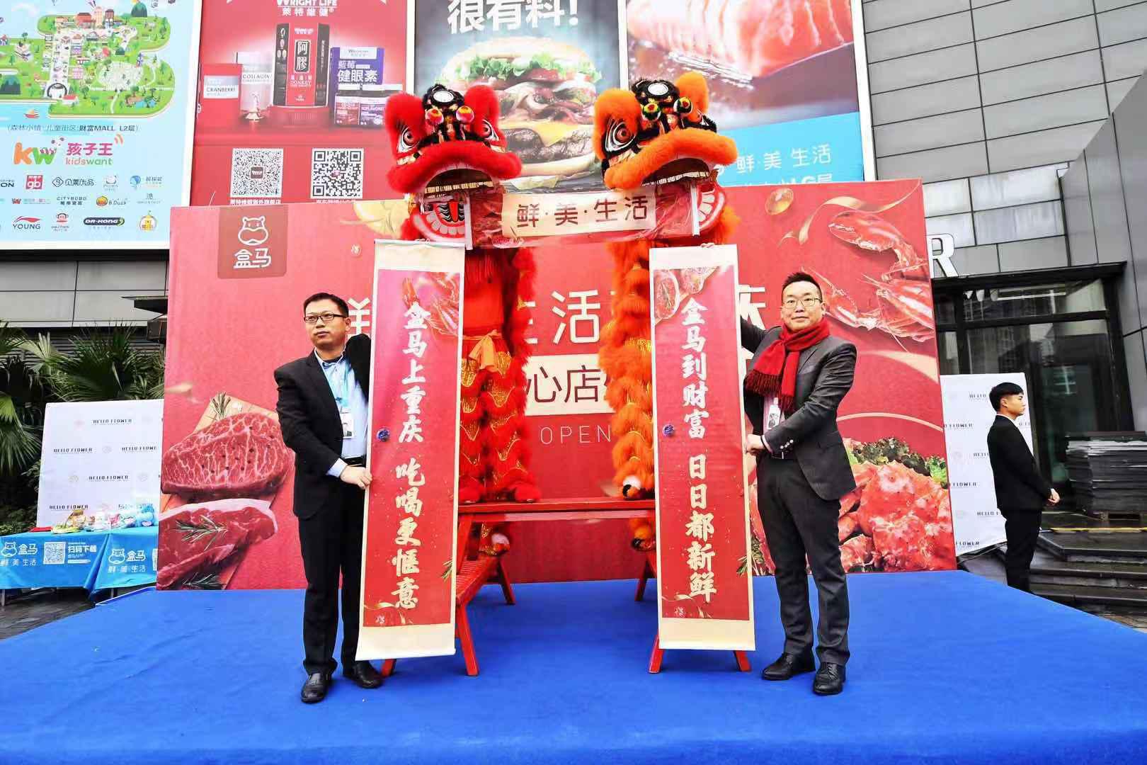 快讯:盒马鲜生落户重庆财富购物中心 焕新开业 !