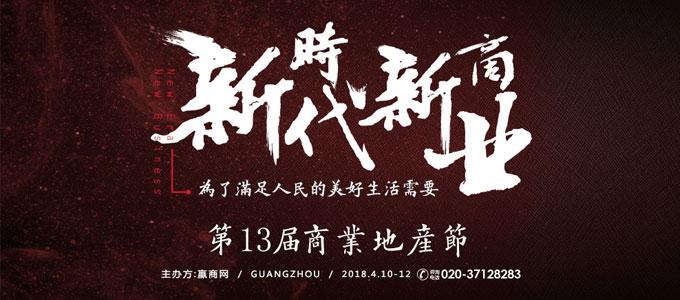 第十三届中国商业地产节
